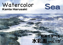 【動画講座】Vol.15 春崎幹太 海と空