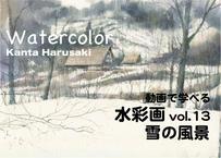 【動画講座】Vol.13 春崎幹太 雪の風景
