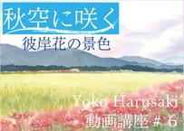 『 春崎陽子動画講座 #6』 秋風に咲く