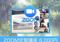 zoom定期講座6,000円