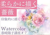 『 春崎陽子動画講座 #7』 柔らかに描く薔薇