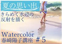 『 春崎陽子動画講座 #5』 夏の思い出