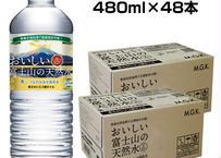 おいしい富士山の天然水