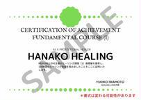 ヒーリング講座(1)基礎編修了証の発行