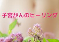 子宮がんのヒーリング動画