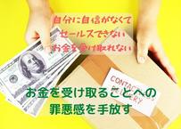 お金を受け取ることへの罪悪感のヒーリング動画 「セールスはいけない。お金を奪っているのではないか?」を手放す