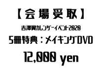 【会場受取】5冊特典:メイキングDVD【吉澤翼カレンダーイベント2020】