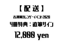 【配送】4冊特典:直筆サイン【吉澤翼カレンダーイベント2020】