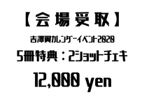【会場受取】5冊特典:2ショットチェキ【吉澤翼カレンダーイベント2020】