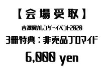 【会場受取】3冊特典:非売品ブロマイド【吉澤翼カレンダーイベント2020】