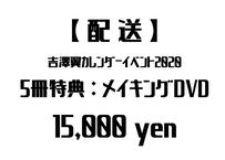 【配送】5冊特典:メイキングDVD【吉澤翼カレンダーイベント2020】
