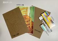 【オンラインレッスン受講生専用】 パステル画材セット