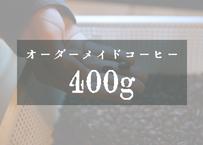 【400g】オーダーメイドコーヒー