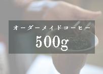 【500g】オーダーメイドコーヒー