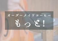 【もっと!200g単位】オーダーメイドコーヒー