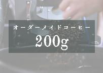 【200g】オーダーメイドコーヒー
