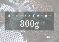 【300g】オーダーメイドコーヒー