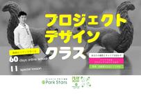 【 オンライン個人レッスン】プロジェクトデザイン クラス(全3回)