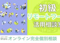 3月限定【オンライン個人】初級リモートワーク活用相談室