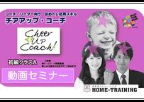 【動画セミナー】チアアップ・コーチ 初級クラス 〜チームワークの基礎理論〜