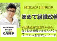 【幸田リョウ 動画セミナー】ほめて組織改善〜自ら動き協働できる人づくり 7つの人材育成メソッド〜