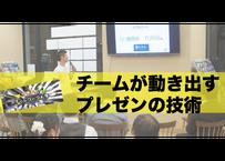 【オンライン個人レッスン】 チームが動き出すプレゼンの技術(全1回)
