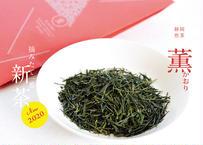 【新茶2020】薫「煎茶」80g