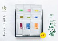 ギフト9品種茶「豊好園セレクト」Gift9