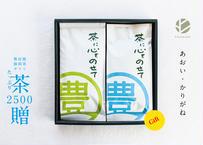 ギフト2500茶贈「たっぷり静岡茶」2種