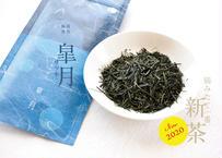 【新茶2020】皐月「煎茶」80g