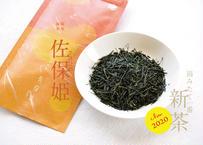 【新茶2020】佐保姫「煎茶」80g