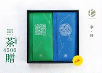 【新茶2020】ギフト4500茶贈「上級静岡茶」2種