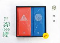 【新茶2020】ギフト4000茶贈「上級静岡茶」2種