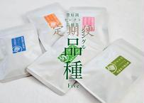 シングル5品種茶「豊好園セレクト」定期便 各20g