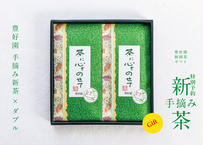 【完売御礼】新茶2020ギフト「特別手摘み」ダブル