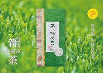 【完売御礼】新茶2020「特別手摘み」80g