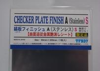 ハセガワ・トライツール フィニッシュシリーズ 縞板フィニッシュ A(ステンレス)S【曲面追従金属艶消しシート】