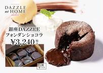 【DAZZLE at HOME】銀座DAZZLE フォンダンショコラ[6個セット]