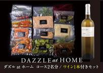 【DAZZLE at HOME 】 銀座DAZZLEの味をご自宅で味わえるセット 2名様分 + ワイン1本セット  [クール便・送料込み]