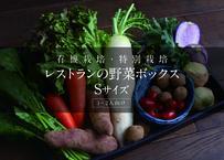 有機・特別栽培  レストランの野菜ボックス [S] 【消費税・基本送料込み】[クール便+360円]