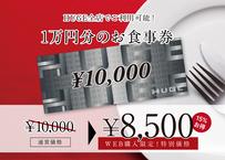 10000円分・HUGEレストランでのお食事券
