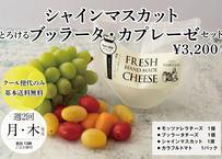 【レストランのフルーツカプレーゼ】 とろけるブッラータとシャインマスカットのフルーツカプレーゼセット