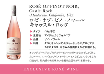 【ROSÉ】ロゼ・オブ・ピノ・ノワール キャッスル・ロック 2018