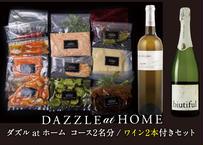 【DAZZLE at HOME】銀座DAZZLEの味をご自宅で味わえるセット 2名様分 + ワイン2本[泡1本・他お好きなもの1本]セット  [クール便・送料込み]