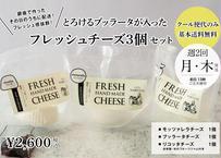 【フレッシュチーズ3個セット】 とろけるブッラータ・銀座モッツァレラ・リコッタの3種類をセットで