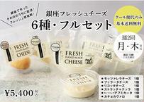 【銀座フレッシュチーズ6種・フルセット】 ブッラータ・モッツァレラも入った全種類のフレッシュチーズを楽しめるセット