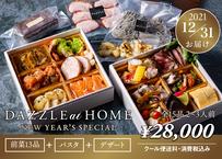 【豪華食材満載!銀座ダズルの年末年始スペシャルセット】DAZZLE at HOME New Year's Special 【クール便・送料込み】