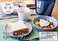 【ギフトセット】レストランこだわりのモーニングセット [コーヒー・ブッラータ・プレミアム食パン]