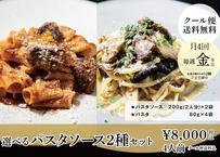 【DAZZLEのパスタセット】高級レストランのパスタソース・お好きな組み合わせ2種:4食分 [クール便・送料込み]  のコピー