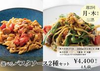 【銀座・NABUCCOのパスタセット】レストランのパスタソース・お好きな組み合わせ2種セット